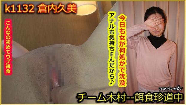 tokyo_hot_k1132_hd