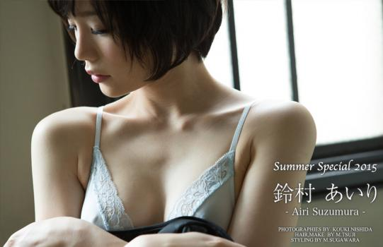 [Graphis] 2015-09-07 Summer Special 2015 鈴村 あいり [180P/250MB]